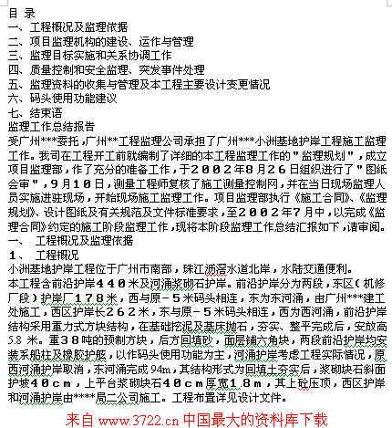 钟星消防工程公司iso程序文件汇编(doc 93页) .