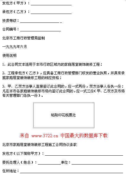 北京市家庭居室装饰装修工程施工合同(1999版)