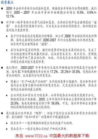 """《集成电路行业研究报告(pdf 8)对温和复苏的""""乐观""""中透着""""谨慎""""》"""