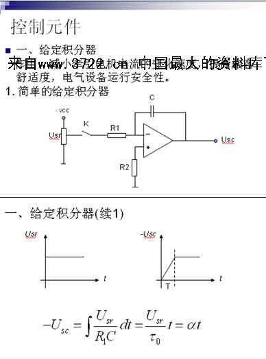 《机车控制系统单元电路(ppt 12)》