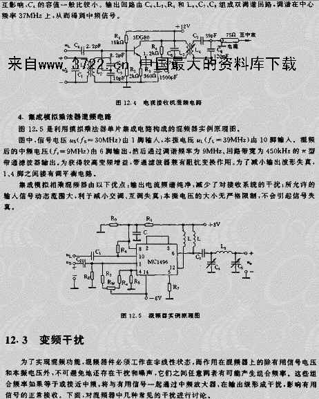 《电子行业资料2--电子线路(提高版模拟电路与脉冲数字电路)(3)(100
