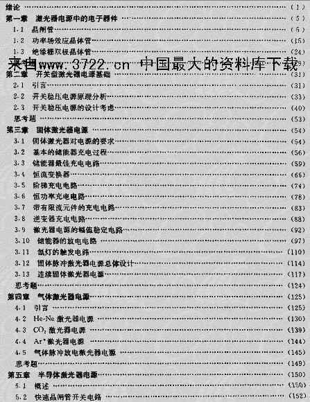 《电子行业资料2--激光电源电路(1)(110个pdg)》