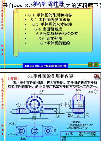 机械设计基础教案.doc