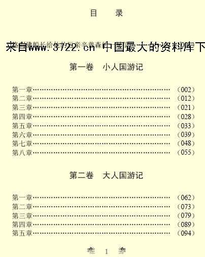 卡耐基口才训练教程_世界经典童话全集--格列佛游记(pdf 284)-3722管理资料下载