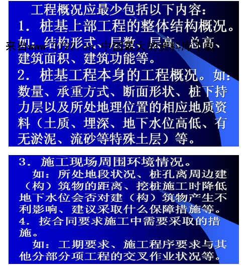 人工挖孔桩工程安全施工方案编制要点(ppt