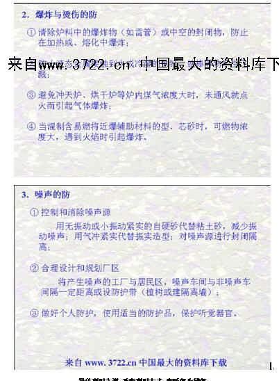 广鑫矿业有限公司安全管理制度汇编(doc 173页) .