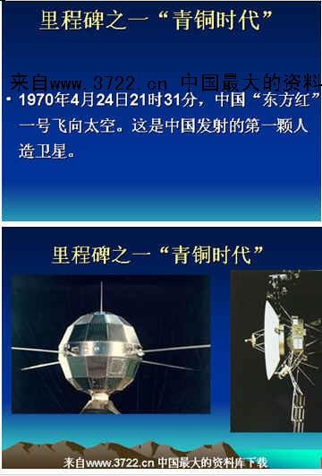 中国航天史发展(ppt 11)