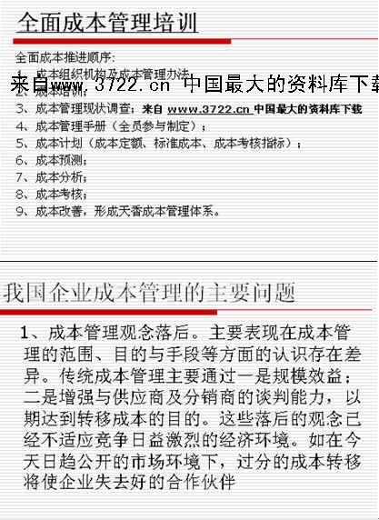 拜城天辰矿业公司苏杭河煤矿管理制度汇编(doc 33页) .
