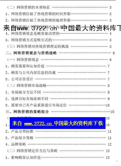 【吉林大学硕士论文--网络营销】