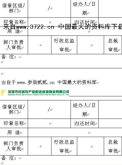 入职登记表格下载