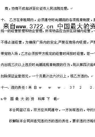 《仪征时代广场商铺租赁合同(doc 11页)》图片