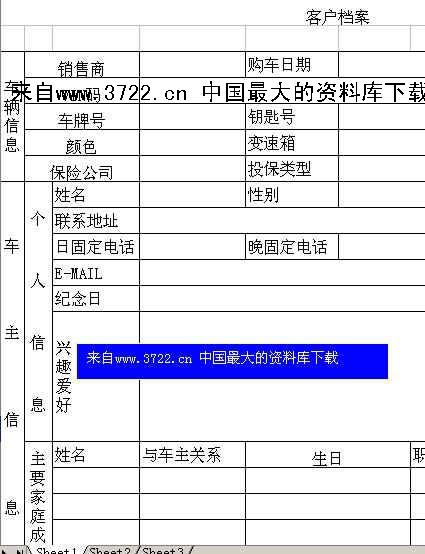 【北京现代4s店全套管理表格--客户档案表】(xls)