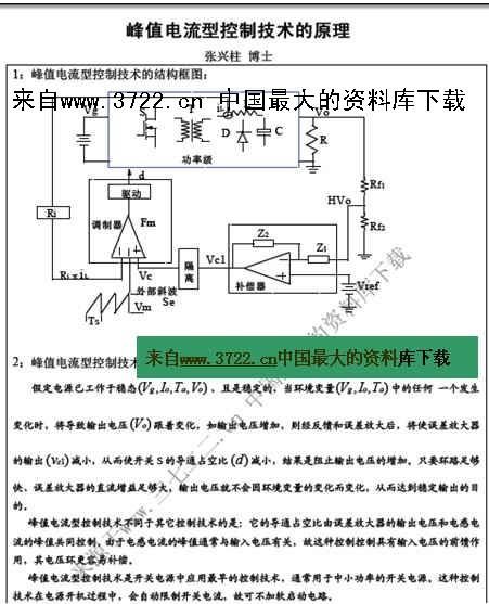 【开关电源的控制策略-峰值电流型控制buck变换器的