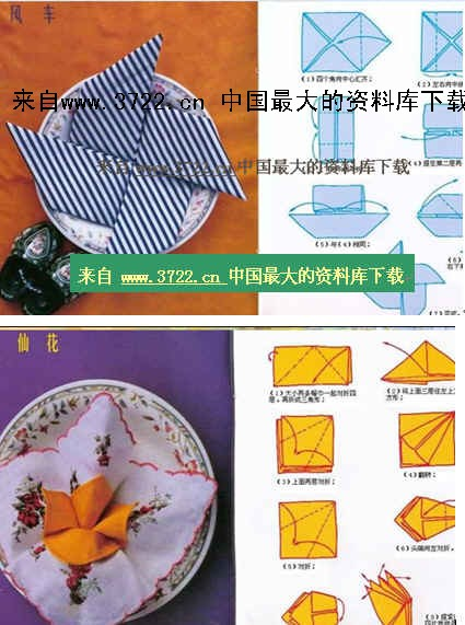 【酒店行业—中餐厅餐巾折叠艺术】