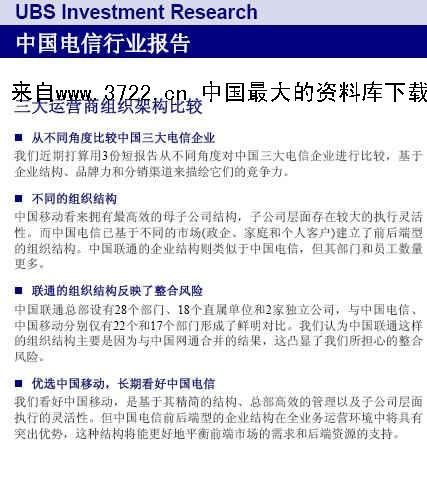 中国电信行业报告-三大运营商组织架构比较