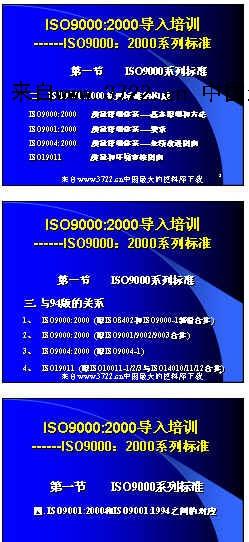卓生电器公司iso9000程序文件汇编(doc 42页) .