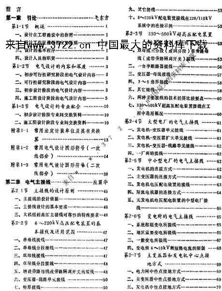 《工程书籍-电力工程电气设计手册(一)(pdf 1114页)(47.9mb)》