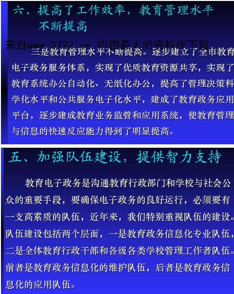 中国长城铝业公司建设公司安全生产管理制度汇编(doc 42页) .