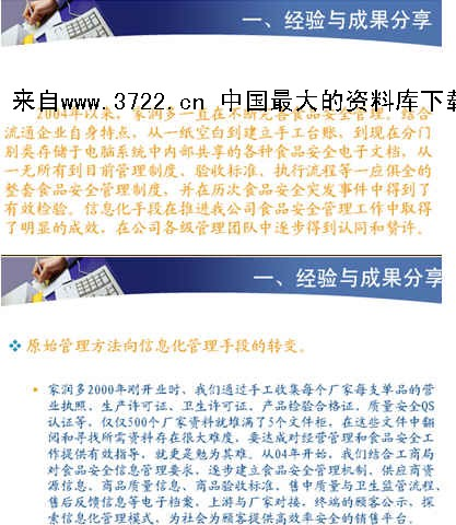 安全管理(ppt 15页)》-饮食安全质量-饮食酒类资料-经理人网-管理制度