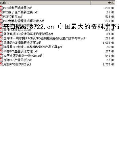 中京电子印制电路板fpcb产业项目可研报告