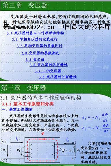 变压器的基本工作原理和结构(ppt