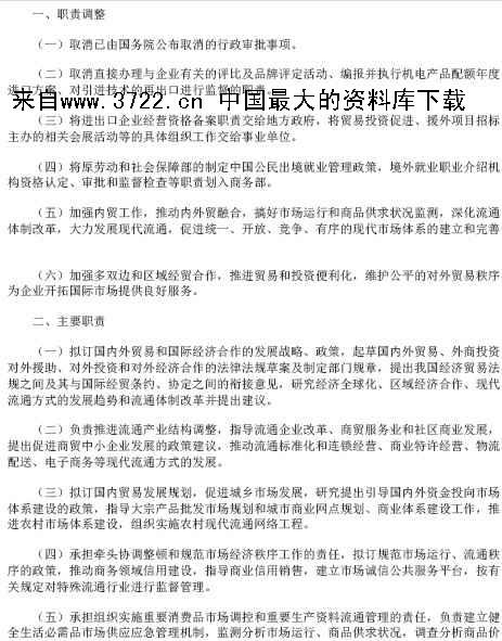 sto申通快递电子商务部客服数据处理流程课件