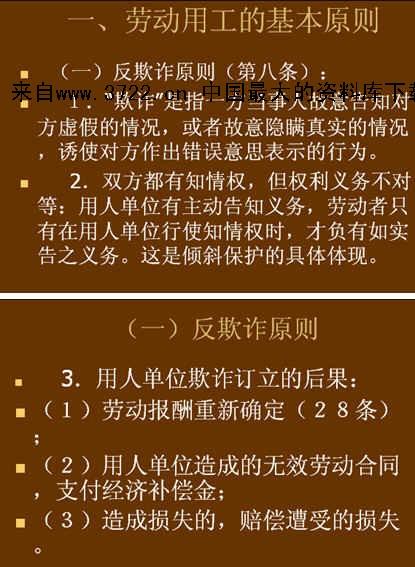 《[法规法律] 劳动合同法讲座(ppt 120页)》
