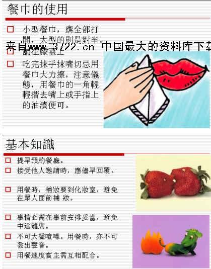 《用餐礼仪--西餐用餐礼仪(ppt 12页)》图片
