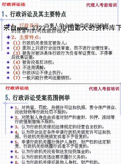 金徽投资公司业务,行政,人事,财务管理制度汇编(doc 53页) .