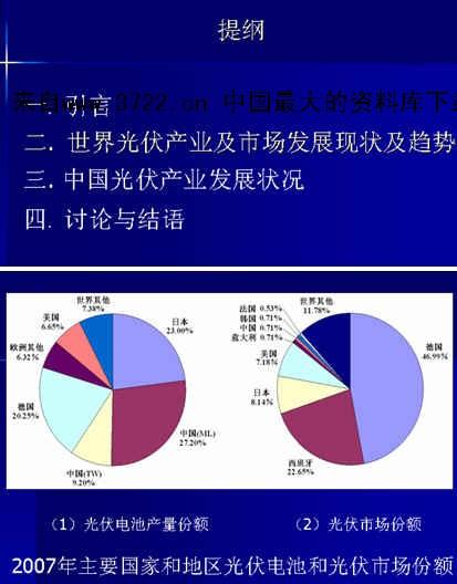 中京电子印制电路板fpcb产业项目可研报告(pdf 53页) .
