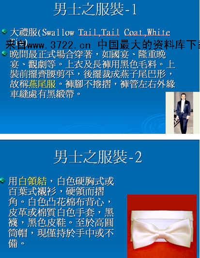 礼仪公关--服装礼仪(ppt 17页)-3722管理资料下载