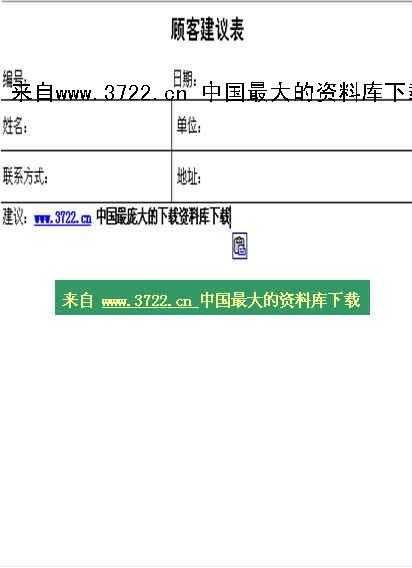 【管理表格--顾客建议表】(doc