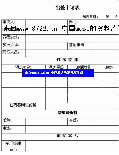 文件--财002出差申请表】(doc)