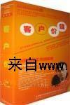 营销管理视频-姜汝祥《客户价值》视频