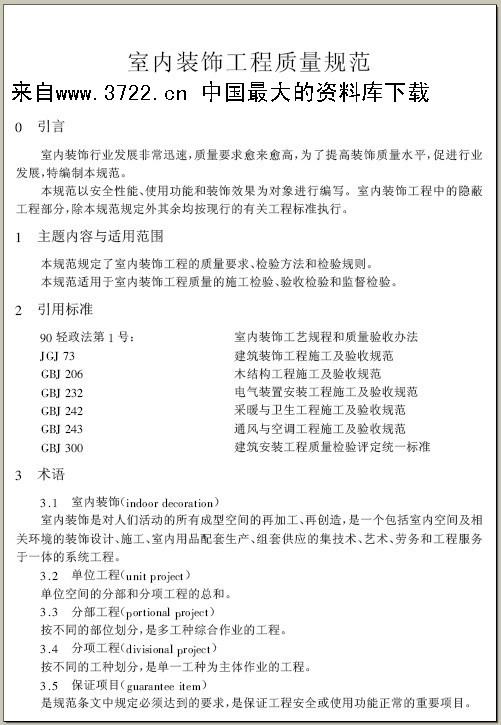 2014年最新室内装饰设计合同书范本(doc 7页) .