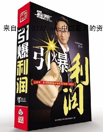 营销管理视频-华红兵《引爆利润》视频