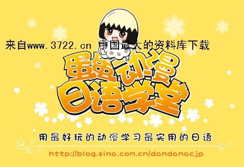 英语学习视频-日语\《DanDan日语学堂