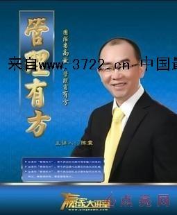 管理能力��l-陈震《管理有方》视频