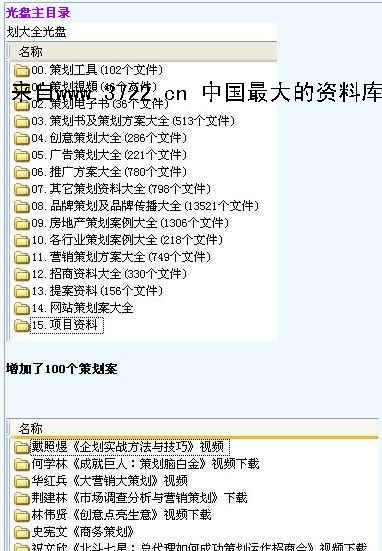 doc  │ │ 销售计划表.