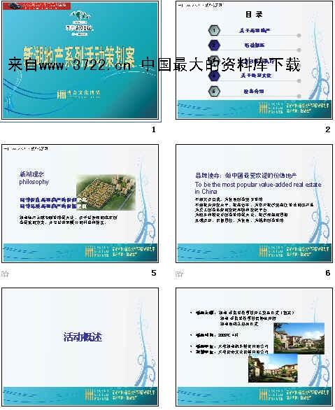 《香格里拉-新湖地产系列活动策划案(ppt 97页)3.98mb》图片