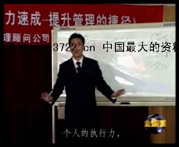 管理能力��l-谢继东《卓越领导力速成》视频
