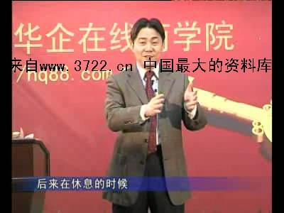 企业管理视频-樊坚强《企业文化建设》视频