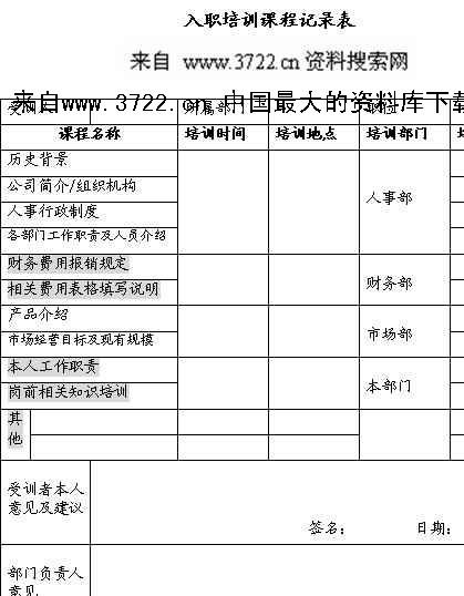 >> 文章内容 >> 主题课程计划审议记录表2份(小班下)  幼儿园主题课程