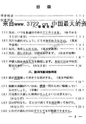 英语电子书籍-中国人学日语