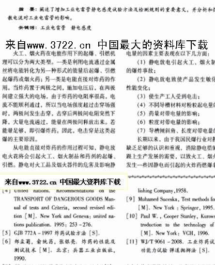 钢结构设计手册pdf