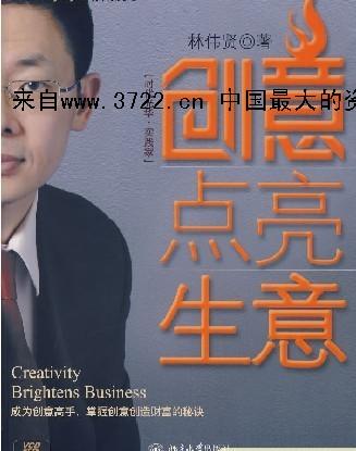 成功激�钜��l下�d-林伟贤《创意点亮生意》视频下载(94mb)