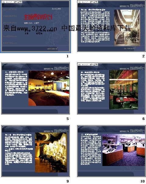 《装修设计-办公类主题空间设计(ppt 13页)》