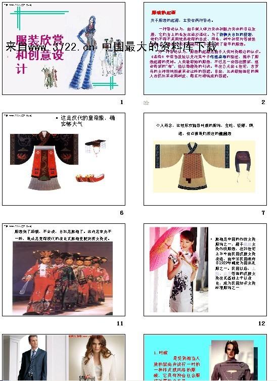 服装资料-服装欣赏和创意设计(ppt