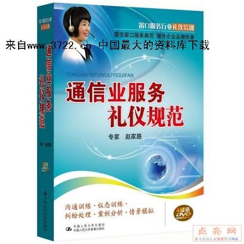 商务礼仪视频-赵家路-通信业服务礼仪规范