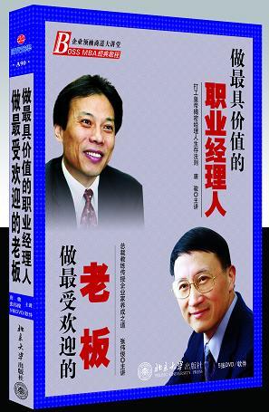 管理能力��l-张伟俊《做最具价值的职业经理人--做最受欢迎的老板》视频